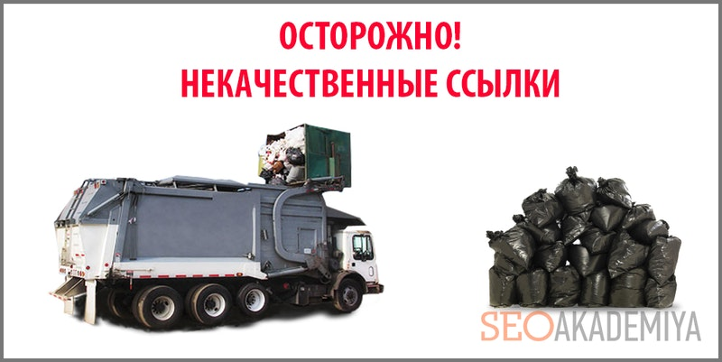 санкции за некачественные внешние ссылки картинка