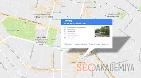 Инструкция, как добавить компанию в Google My Business
