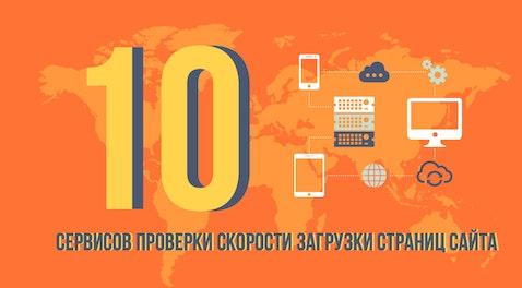 ТОП-10 сервисов проверки скорости загрузки страниц сайта