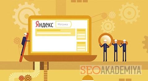 Как добавить Яндекс Метрику на сайт