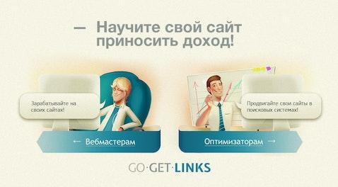 Биржа GoGetLinks - инструкция по работе