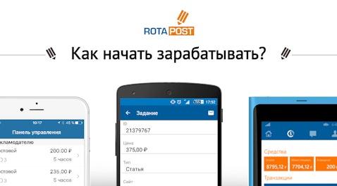 Биржа Rotapost - инструкция по работе