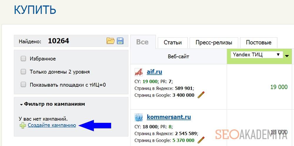 Ротапост биржа ссылок раскрутка сайта в москве цены