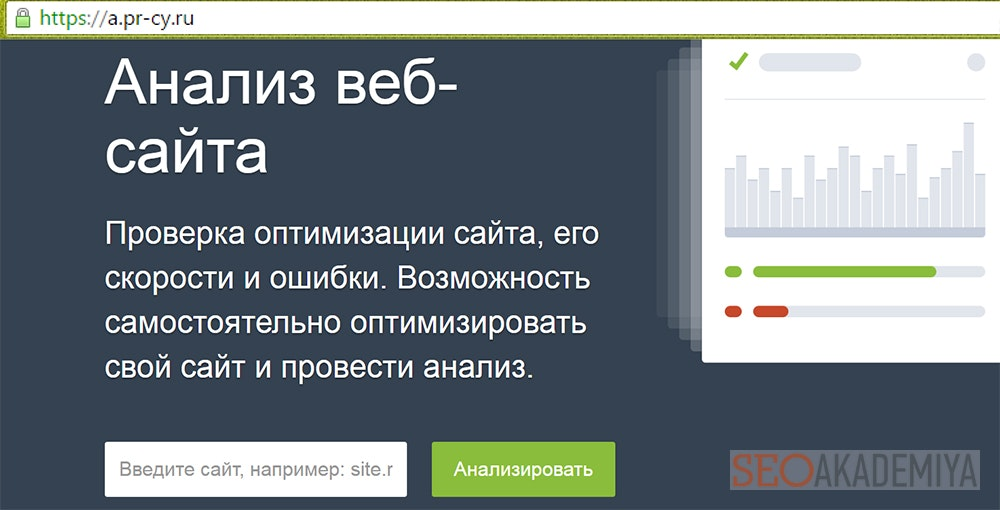 Начало работы с a.pr-cy.ru