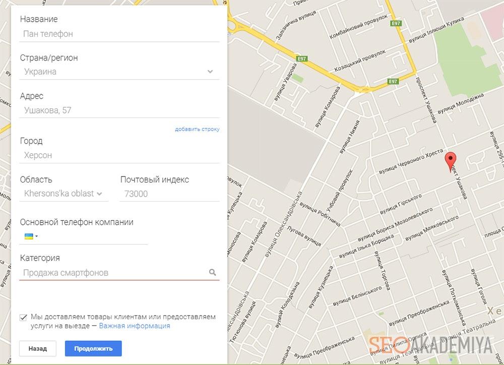 Местоположение компании в Google Places