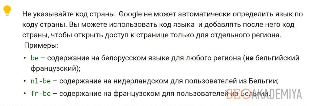 Рекомендация Google о атрибутах hreflang и alternate