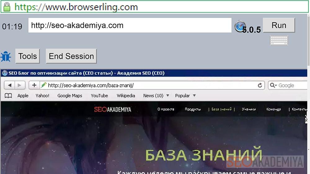 Онлайн тест кроссбраузерности Browserling