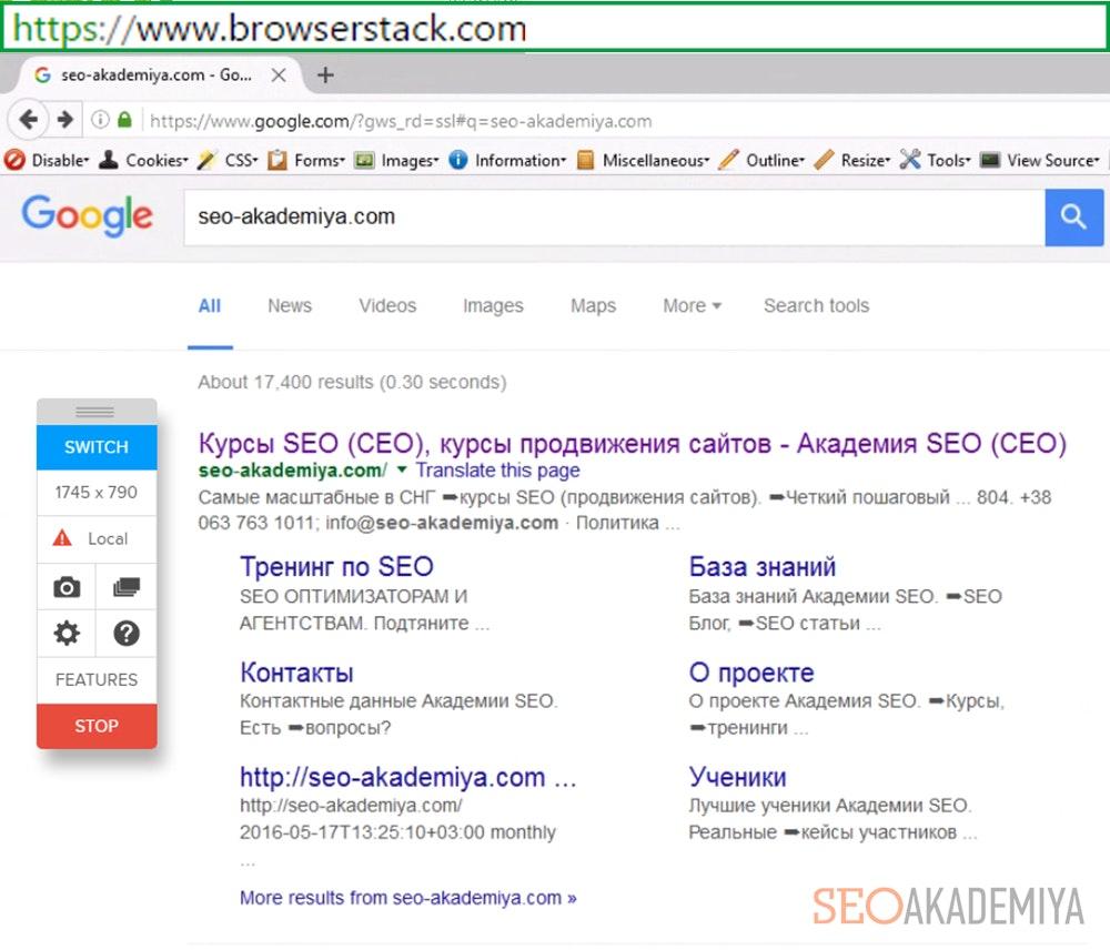 Тестирование кроссбраузерности Browserstack