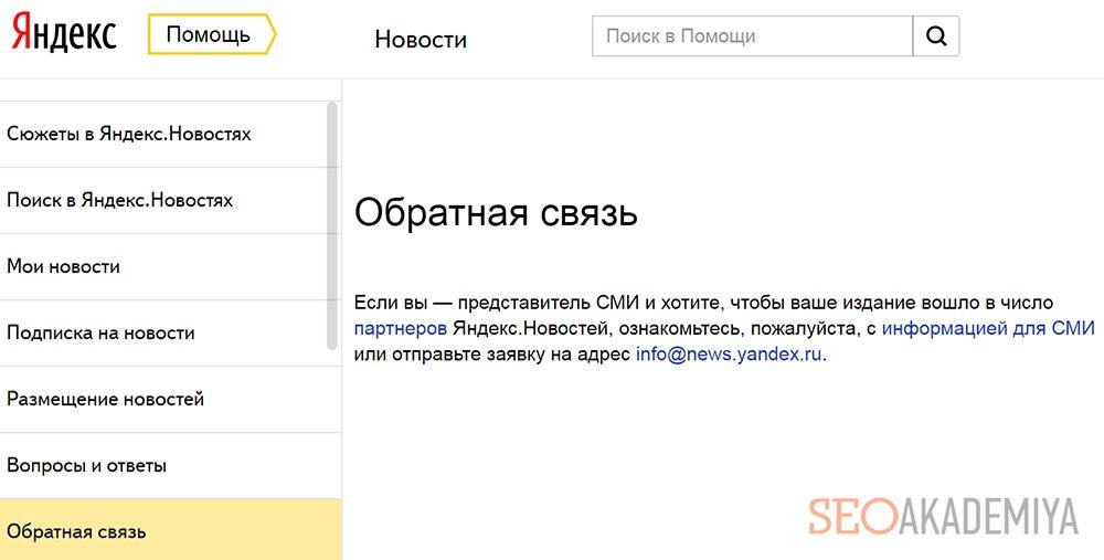Форма заявки для добавления в Яндекс.Новости