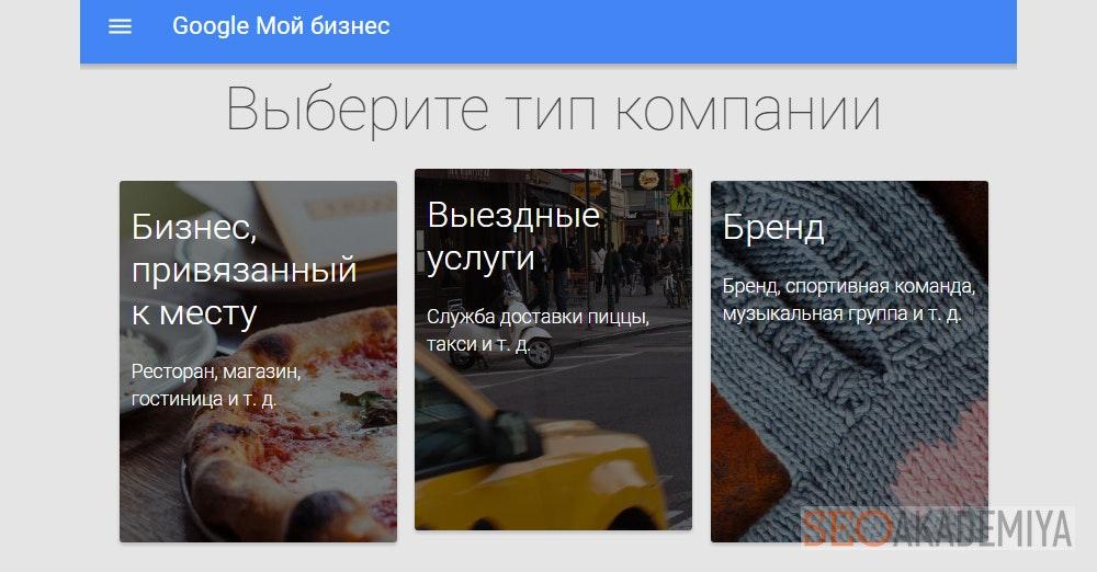 Персональный аккаунт Google Мой Бизнес