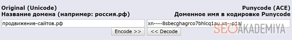 Декодирование кириллических доменов