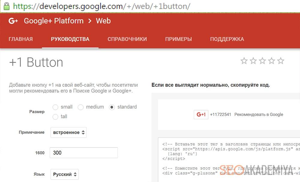 """Добавление кнопки """"+1"""" для сайта от Google+"""