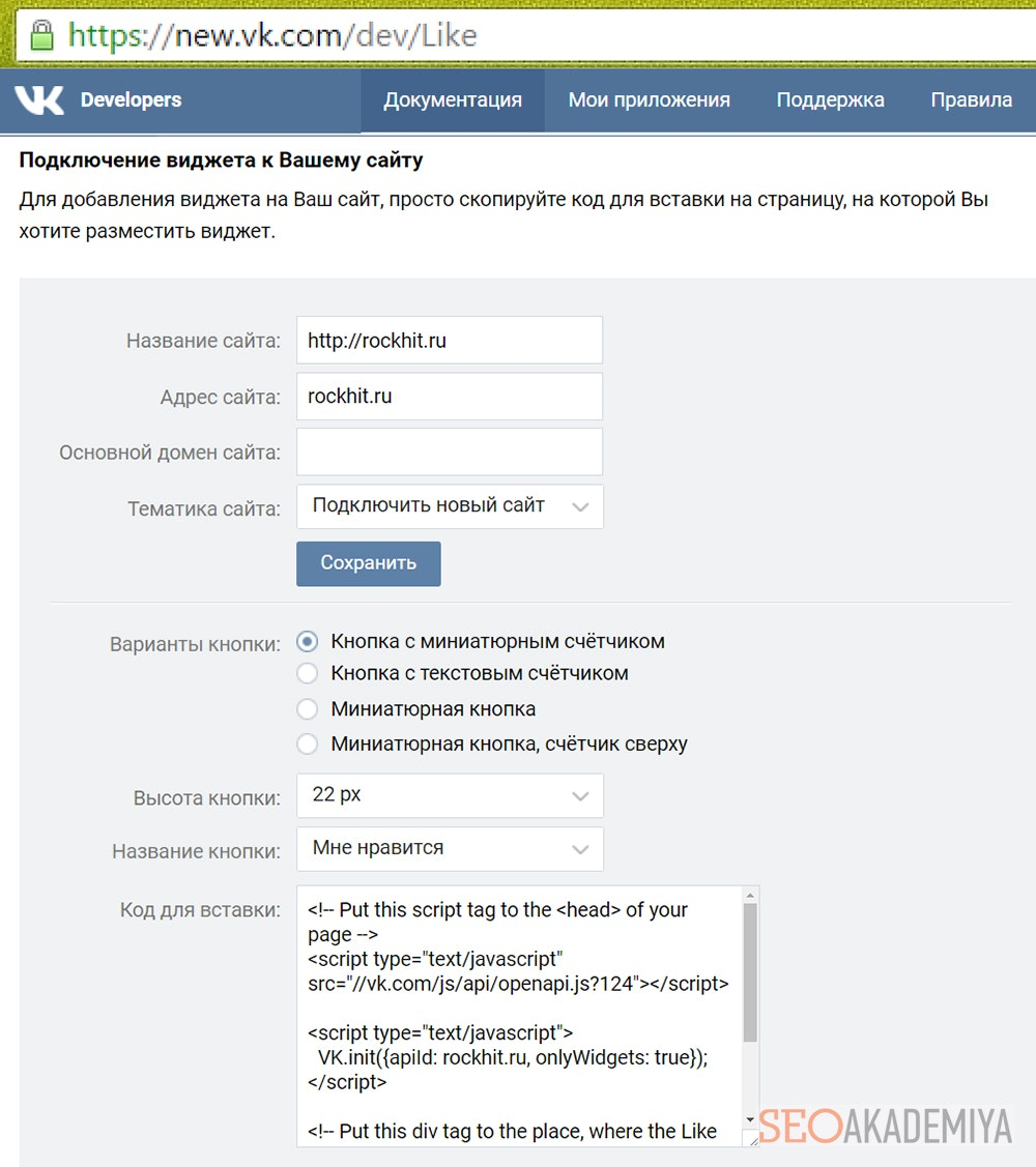 Установка кнопки лайков Вконтакте