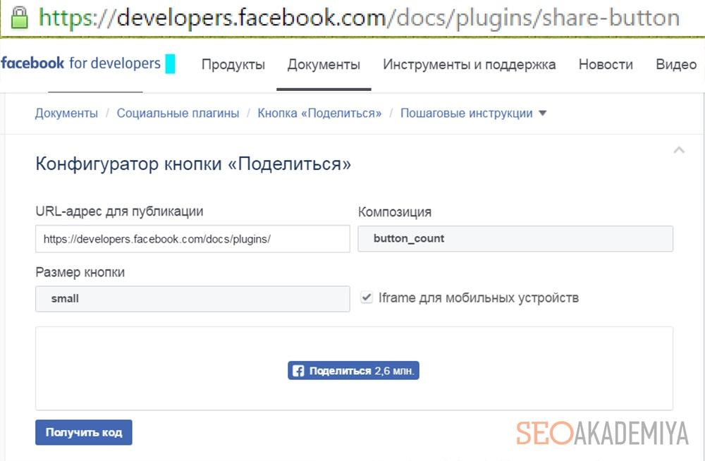 Конфигуратор кнопки Поделится от Facebook