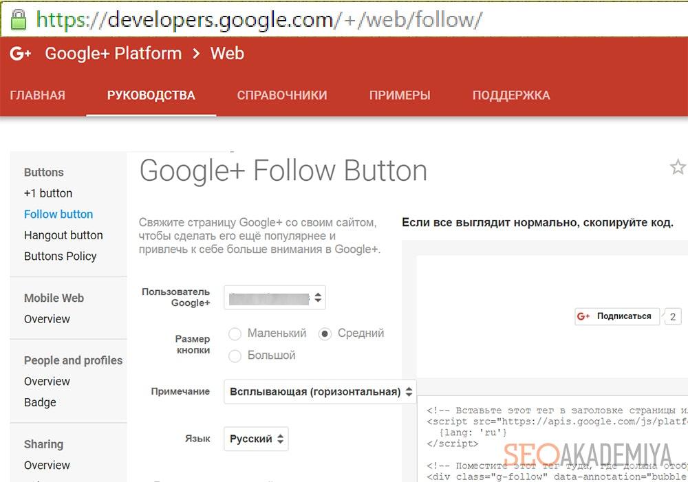 Добавление виджета сайта для Google+