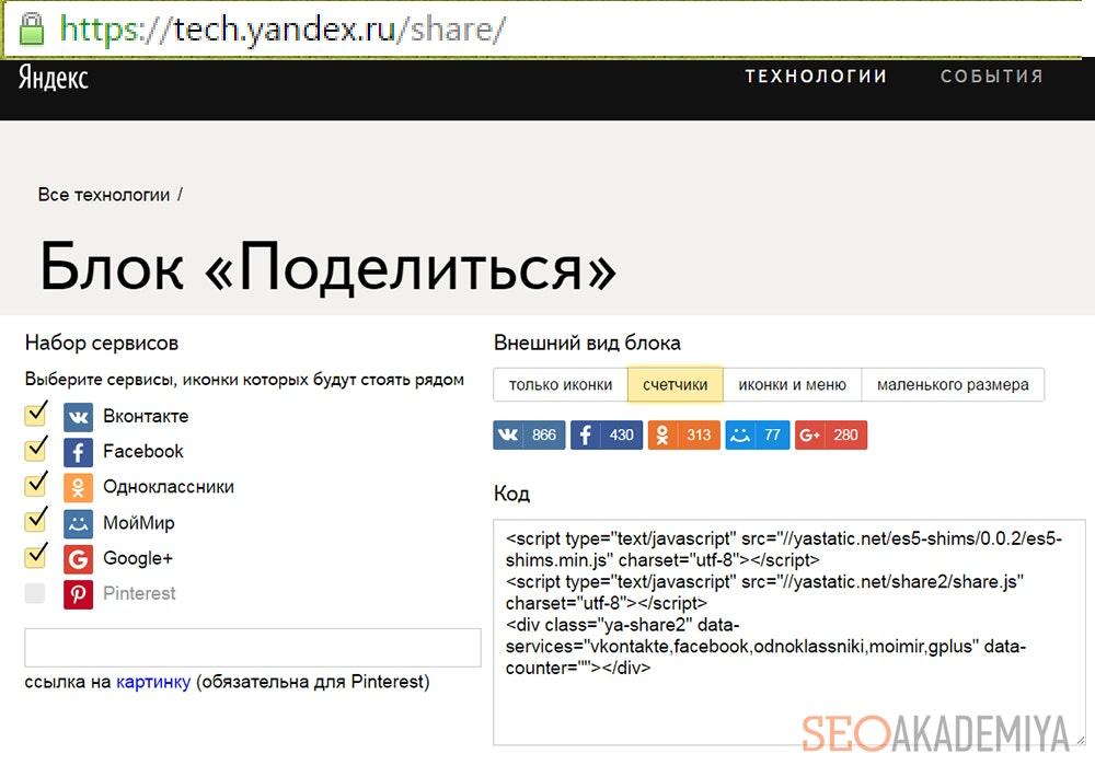 Добавление всех кнопок соц сетей через сервис Яндекса