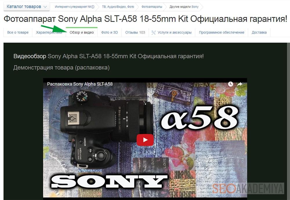 Наличие фото и видео обзора товара