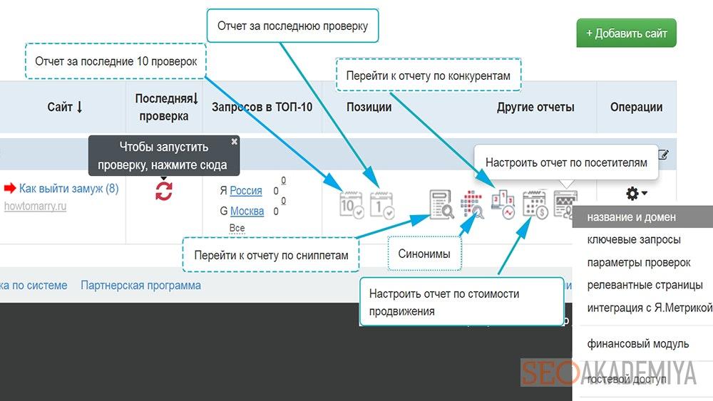Мониторинг позиций в SeoLib
