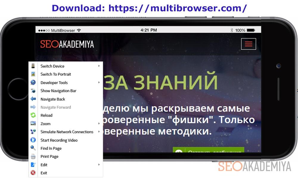 Тест кроссбраузерности и адаптивности MultiBrowser