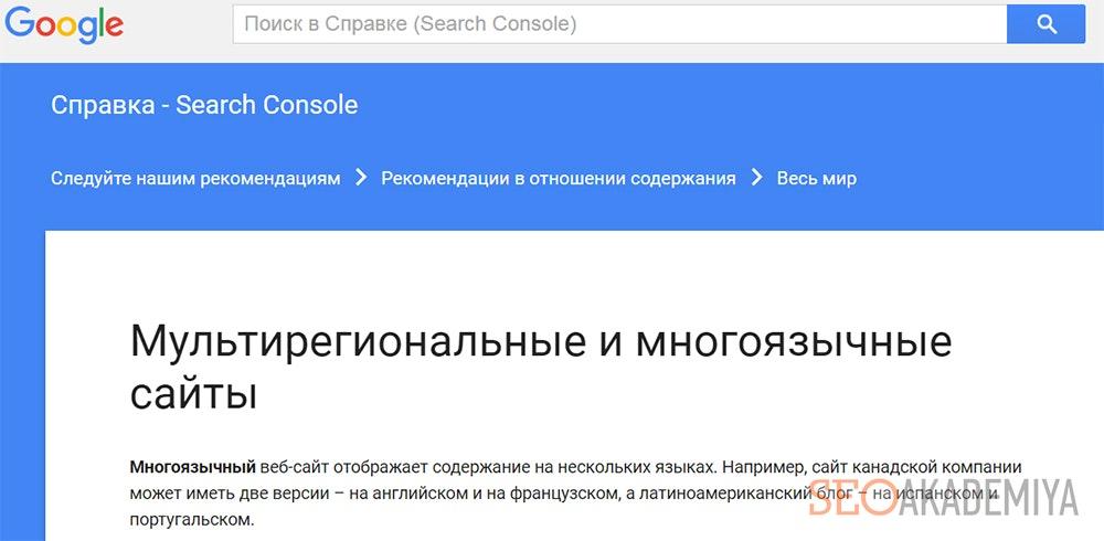 Google-рекомендации для многоязычных сайтов
