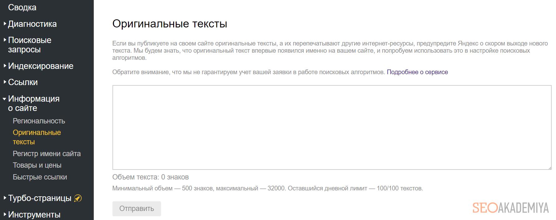 Оригинальный текст в Яндекс