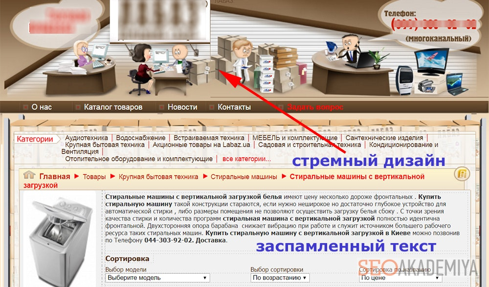 Пример отпугивающего дизайна веб-сайта
