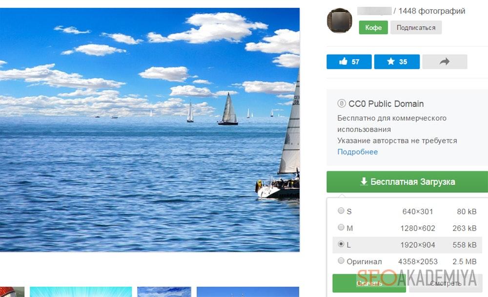 Бесплатный фотосток Pixabay.com.