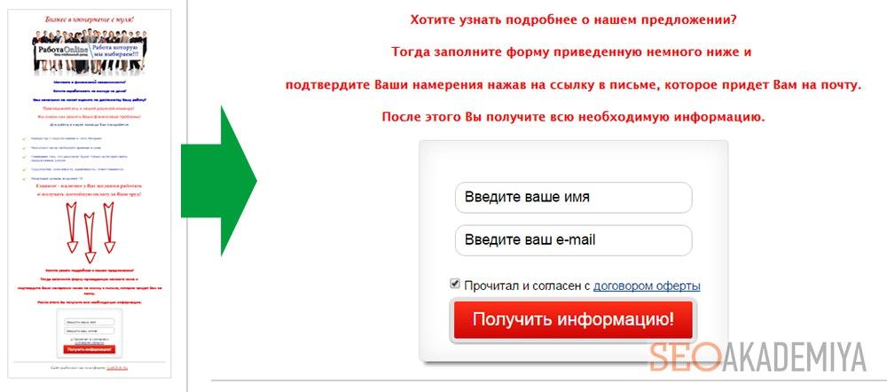 Посадочная страница с подпиской на рассылку