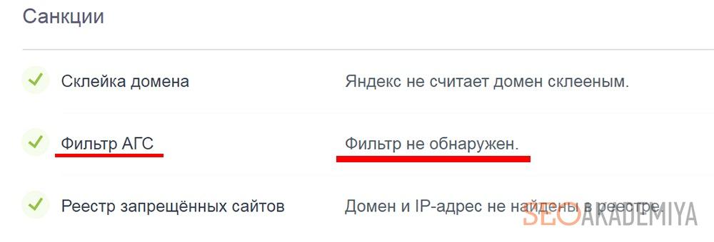 Проверить сайт на АГС Яндекса