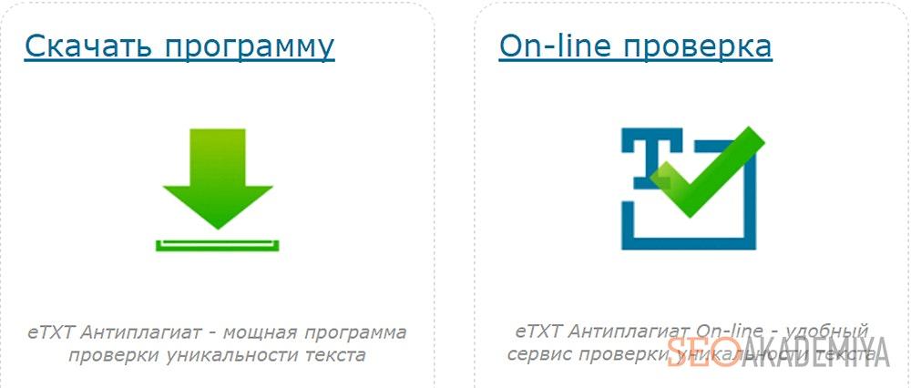 Проверка уникальности на etxt.ru