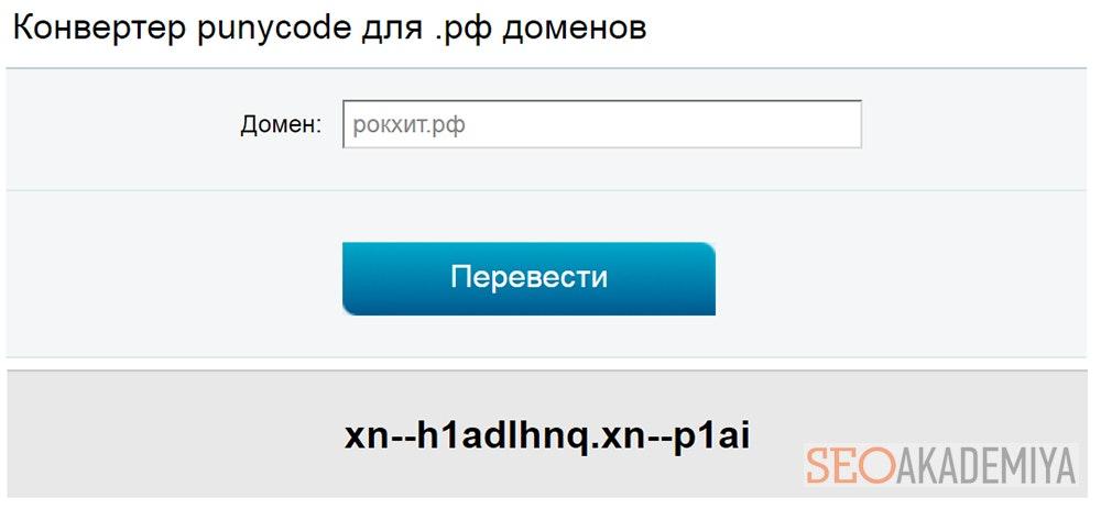 Конвертер punycode на 2ip.ru