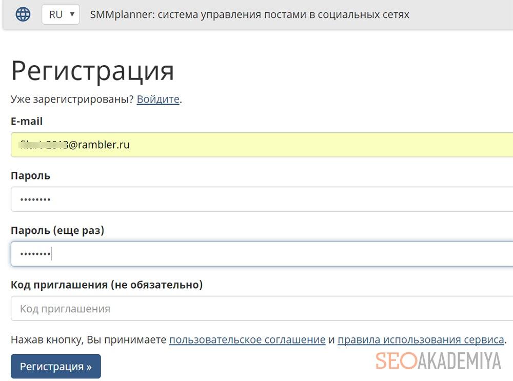 Регистрация на сервисе Smmplanner
