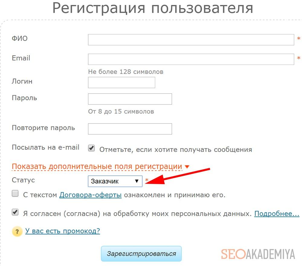 Окно регистрации заказчика на etxt.ru