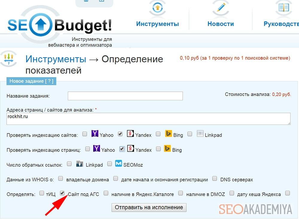 Определить санкции с помощью SeoBudget