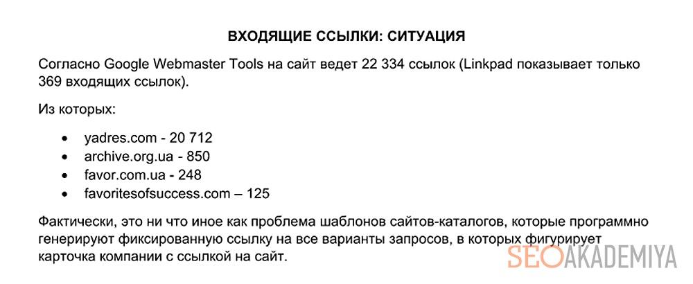 Сообщение о санкциях из-за сквозных ссылок