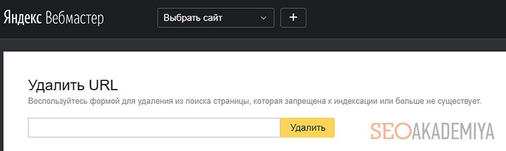 Как удалить ulr из Яндекс