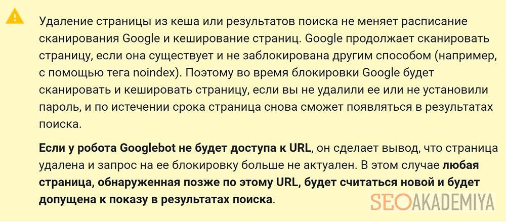 Рекомендации Google по удалению страниц