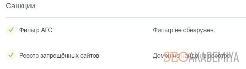 Анализ сайтов доноров на санкции пс