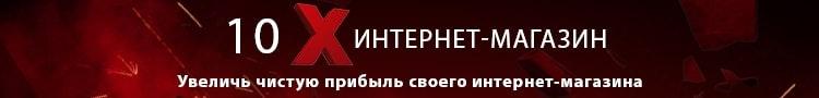 Баннер курса 10Х интернет-магазин