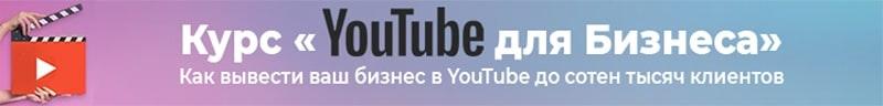 Курс по продвижению бизнеса в YouTube