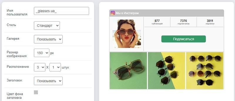 бесплатный instagram виджет для сайта