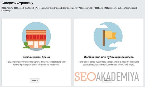 Создание бизнес странице в фейсбуке