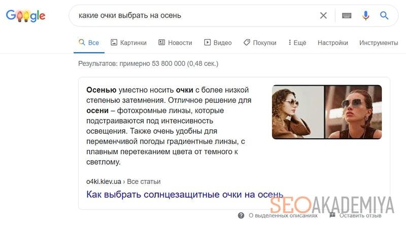 блок выделенных описаний в гугл пример