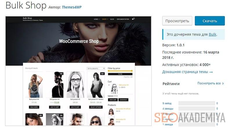 Bulk Shop шаблон для сайтов на WordPress