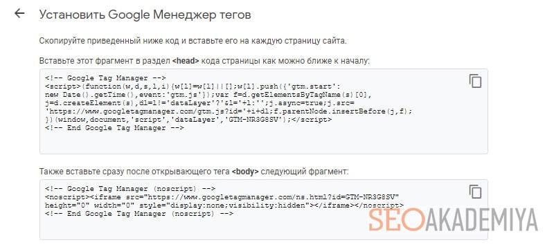 что дает код gtm на сайте картинка