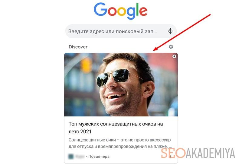 что такое google discover пример