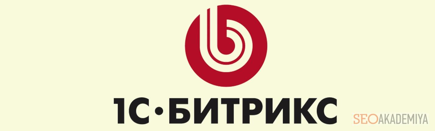 Битрикс для информационного сайта