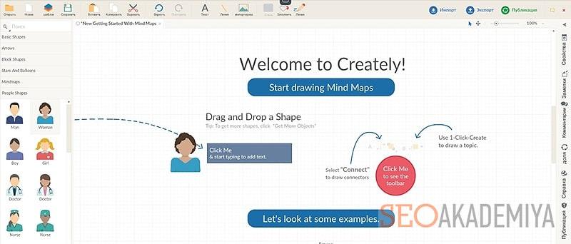 как создать инфографику с помощью creately