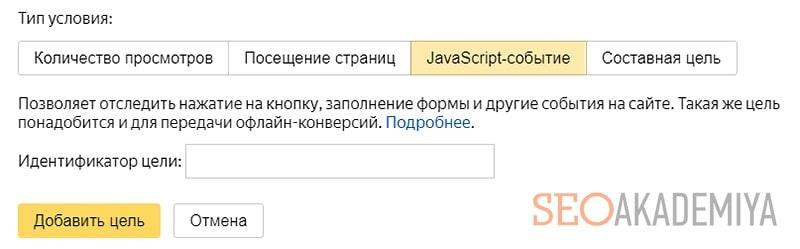 Настройка цели javascript событие в яндекс метрике