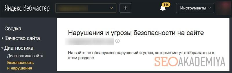 диагностика проблем безопасности в яндекс вебмастере